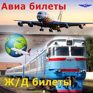 Авиа- и ж/д билеты Зеленоборского