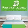 Аренда квартир и офисов в Зеленоборском
