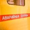 Аварийные службы в Зеленоборском
