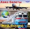 Авиа- и ж/д билеты в Зеленоборском