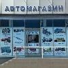 Автомагазины в Зеленоборском