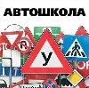 Автошколы в Зеленоборском