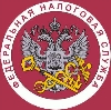 Налоговые инспекции, службы в Зеленоборском