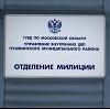 Отделения полиции в Зеленоборском