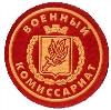 Военкоматы, комиссариаты в Зеленоборском