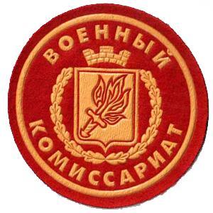 Военкоматы, комиссариаты Зеленоборского